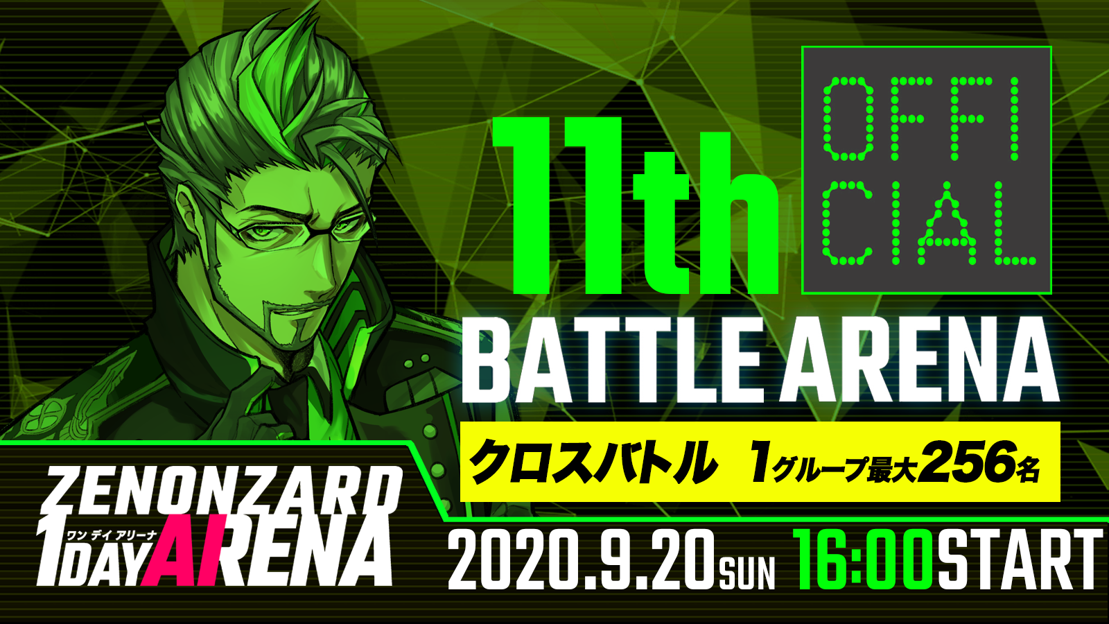 11thBATTLE-ARENA告知 (1).png