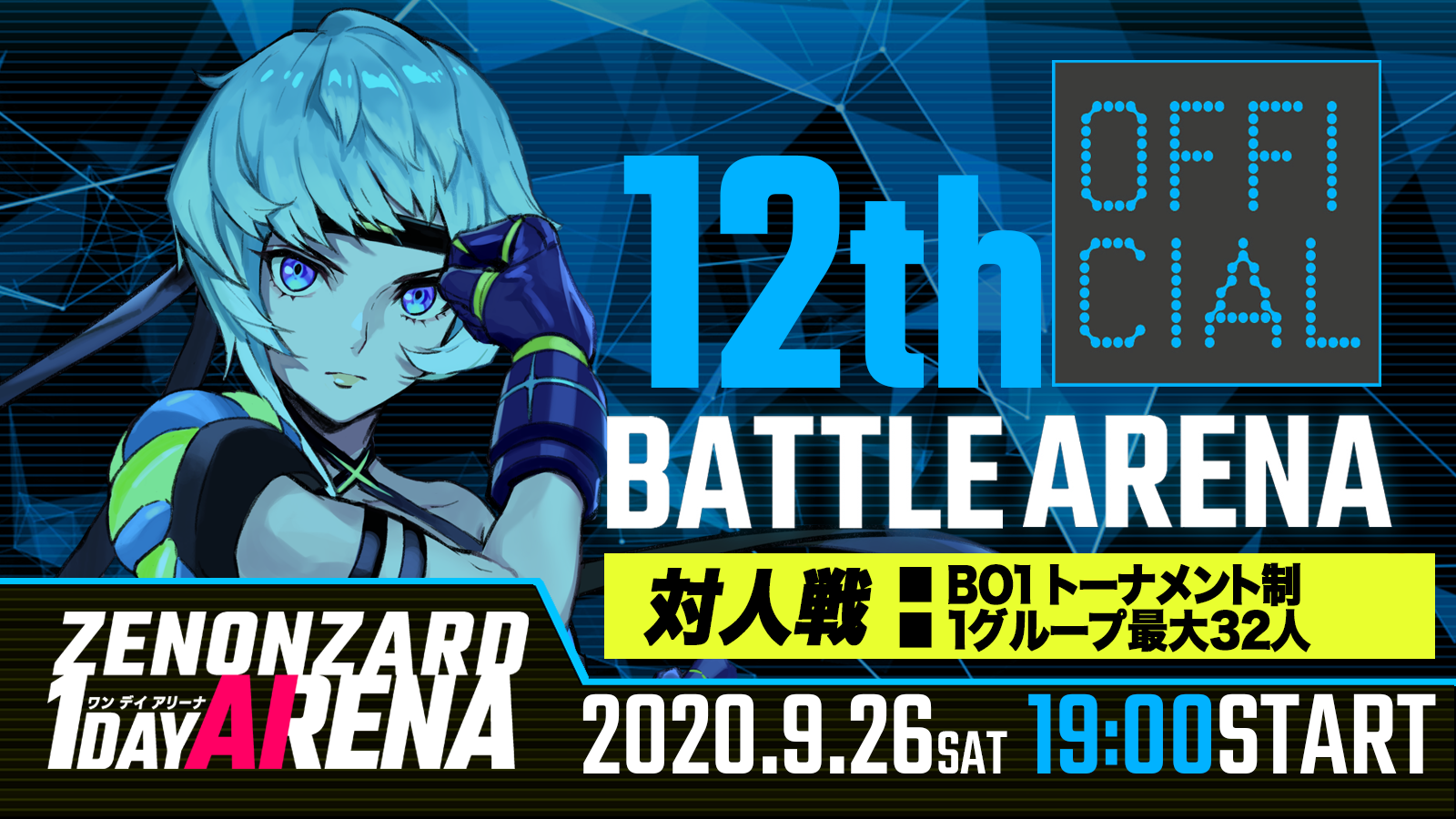 12thBATTLE-ARENA告知 (1).png